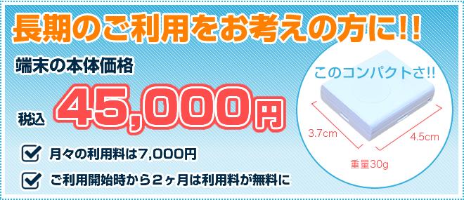 GPSの本体価格は税込4,5000円です。