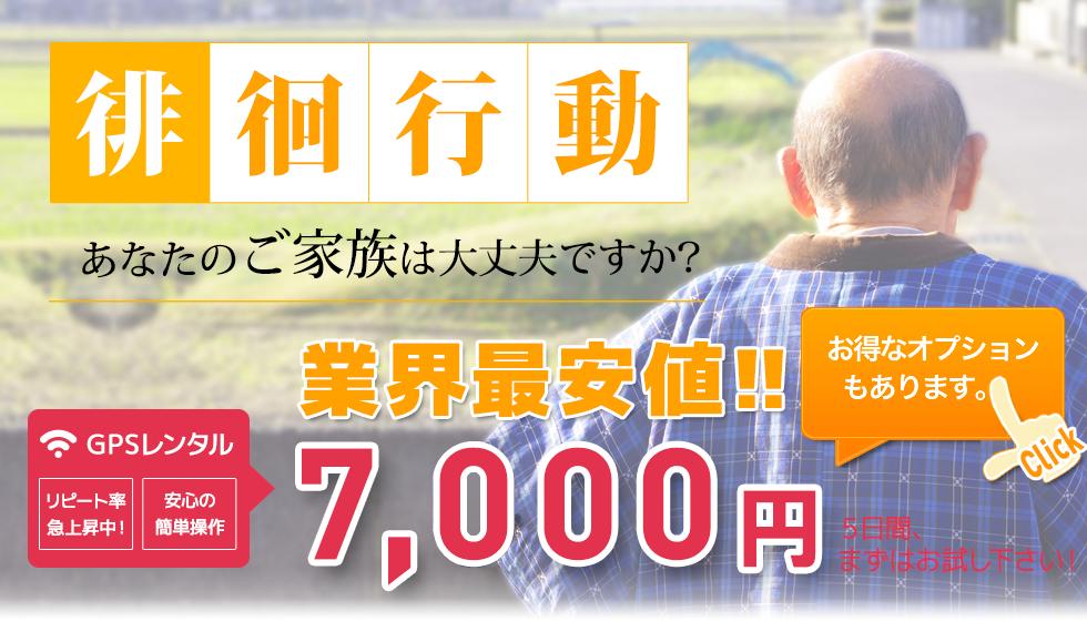 63f392d1eb 高齢化社会の現代の日本では、認知症患者の割合も増加しています。認知症による徘徊行動は、思いもよらない深刻な事態を引き起こしかねません。